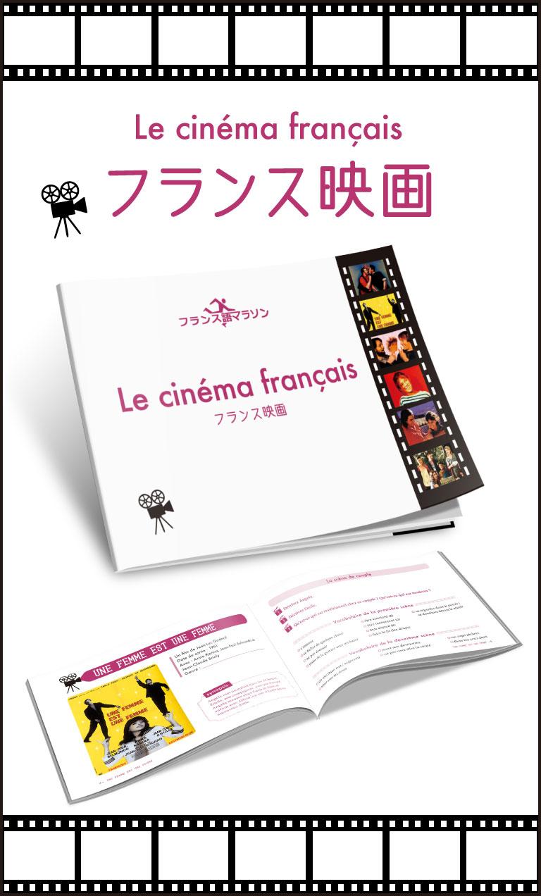 フランス映画講座