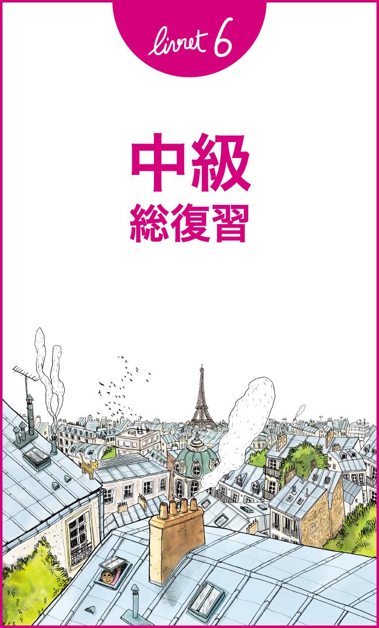 フランス語復習講座(中級)