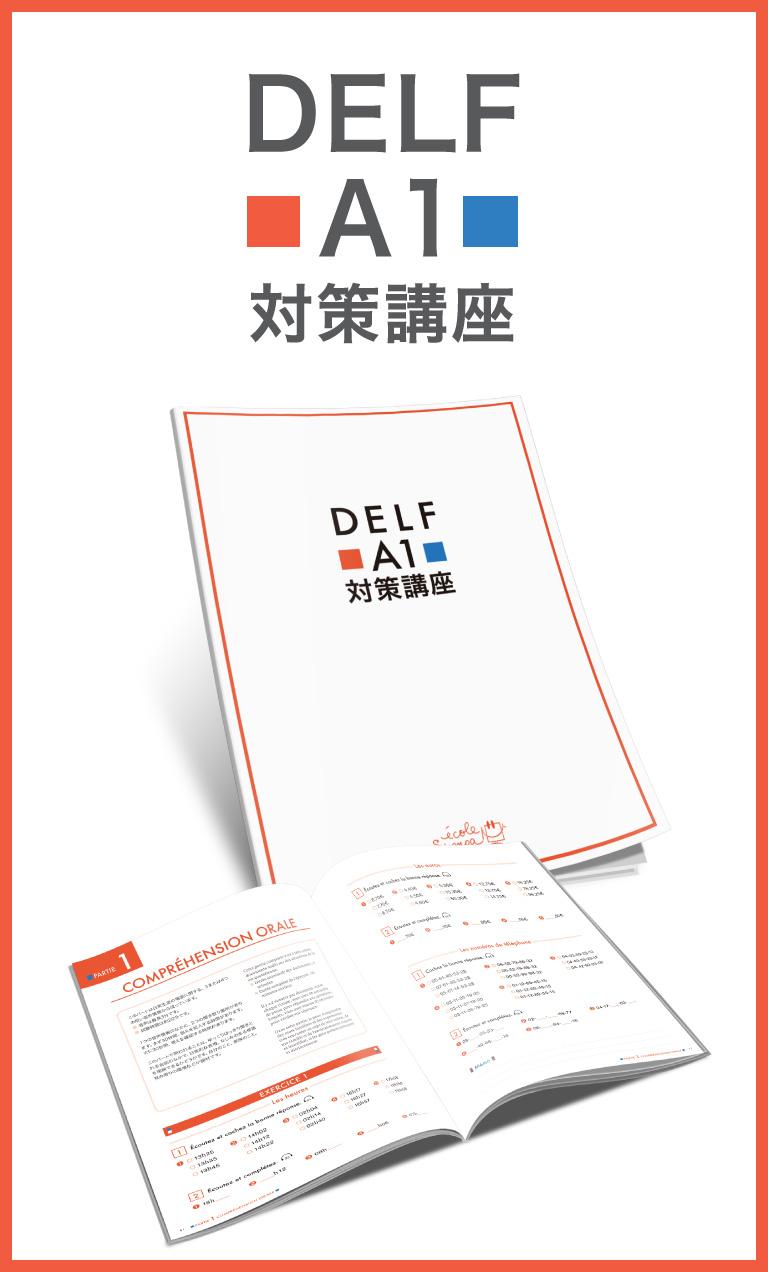 フランス語検定DELFA1対策講座テキスト