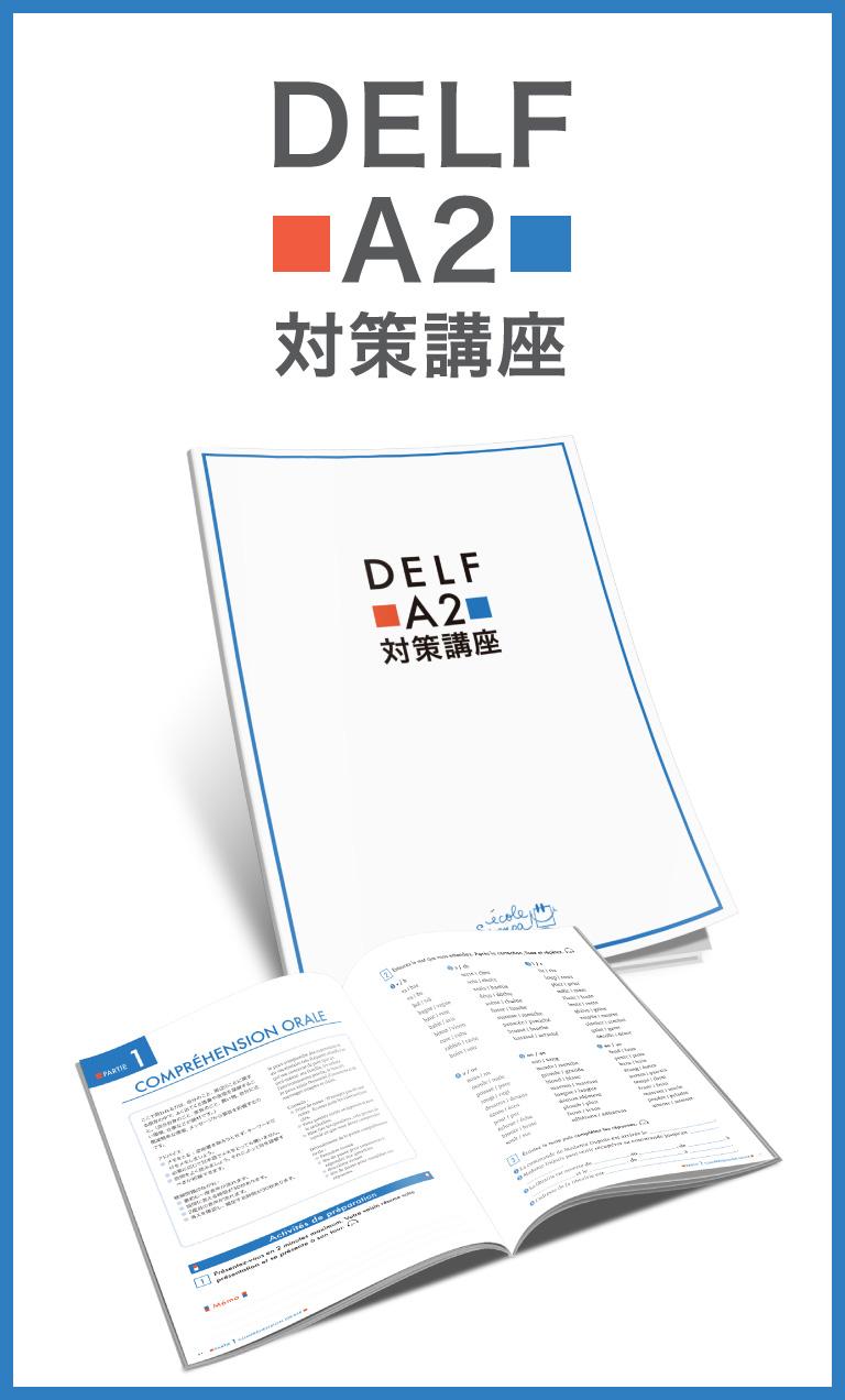 フランス語検定DELFA2対策講座テキスト
